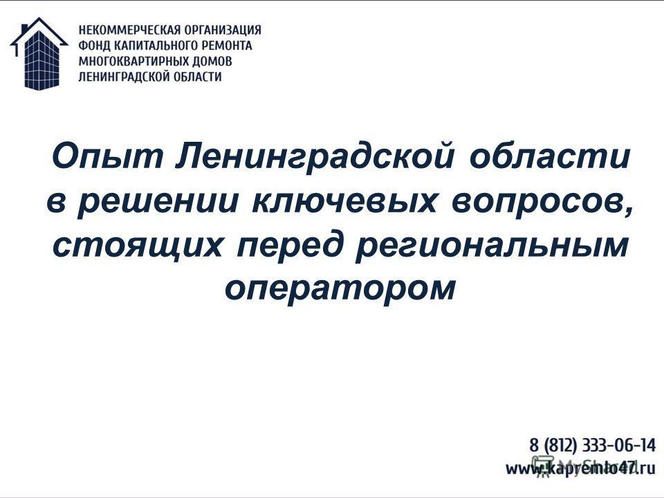 Опыт Ленинградской области в решении ключевых вопросов, стоящих перед региональным оператором