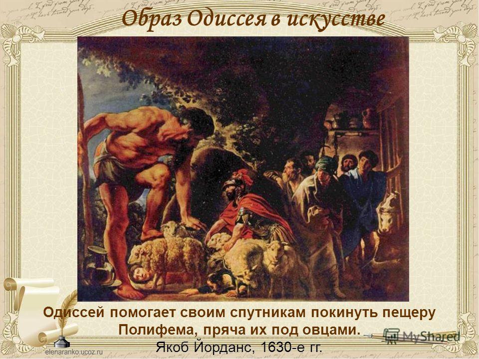 Образ Одиссея в искусстве Одиссей помогает своим спутникам покинуть пещеру Полифема, пряча их под овцами. Якоб Йорданс, 1630-е гг.