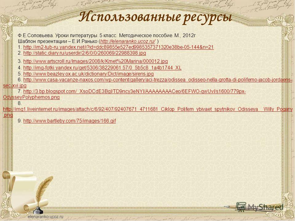 Использованные ресурсы Ф.Е.Соловьева. Уроки литературы. 5 класс. Методическое пособие. М., 2012 г Шаблон презентации – Е.И.Ранько (http://elenaranko.ucoz.ru/ )http://elenaranko.ucoz.ru/ 1. http://im2-tub-ru.yandex.net/i?id=ddc89855e527ed9985357371320