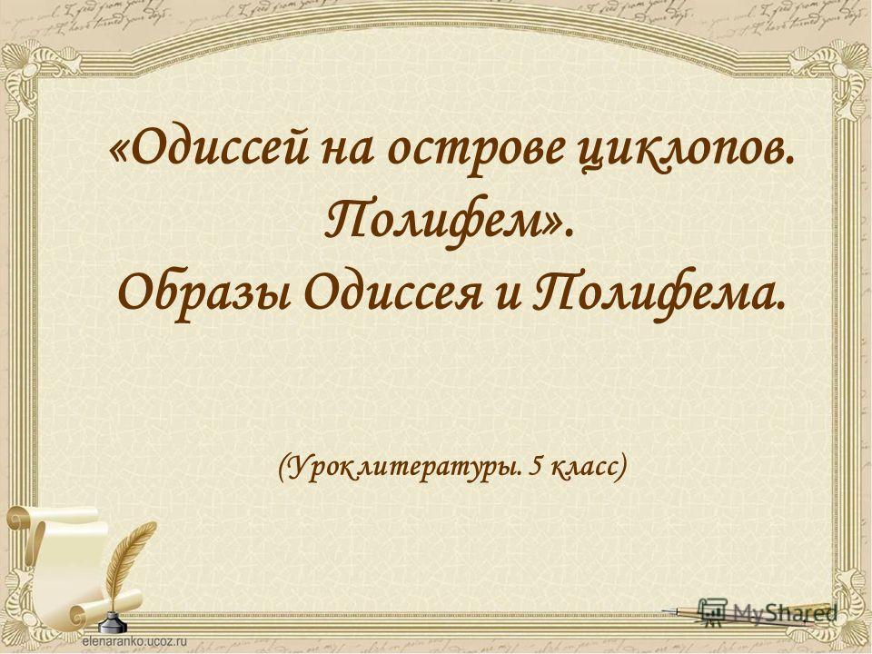 «Одиссей на острове циклопов. Полифем». Образы Одиссея и Полифема. (Урок литературы. 5 класс)