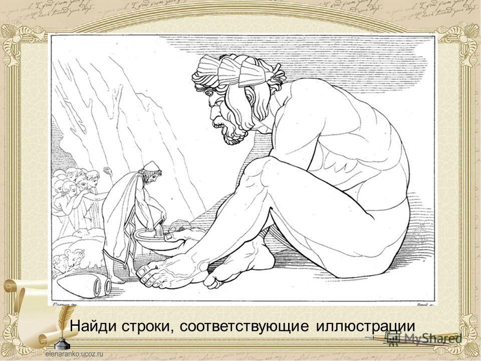 Найди строки, соответствующие иллюстрации