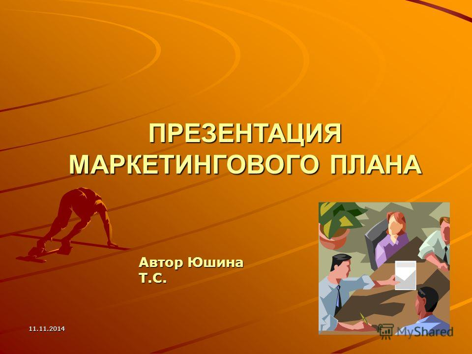 11.11.20141 ПРЕЗЕНТАЦИЯ МАРКЕТИНГОВОГО ПЛАНА Автор Юшина Т.С.