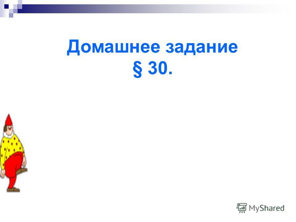 Домашнее задание § 30.