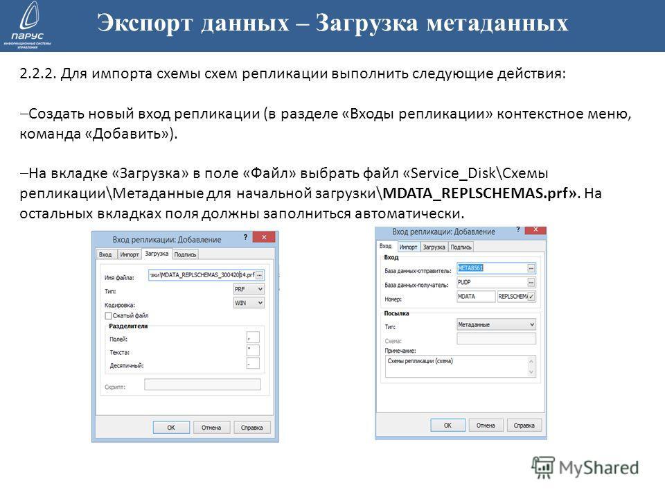 Экспорт данных – Загрузка метаданных 2.2.2. Для импорта схемы схем репликации выполнить следующие действия: Создать новый вход репликации (в разделе «Входы репликации» контекстное меню, команда «Добавить»). На вкладке «Загрузка» в поле «Файл» выбрать
