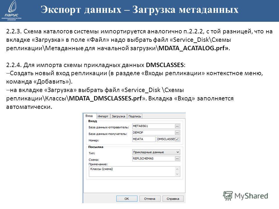 Экспорт данных – Загрузка метаданных 2.2.3. Схема каталогов системы импортируется аналогично п.2.2.2, с той разницей, что на вкладке «Загрузка» в поле «Файл» надо выбрать файл «Service_Disk\Схемы репликации\Метаданные для начальной загрузки\MDATA_ACA