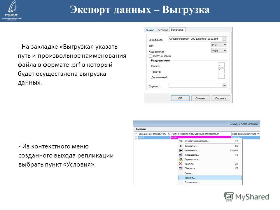 Экспорт данных – Выгрузка - На закладке «Выгрузка» указать путь и произвольное наименования файла в формате.prf в который будет осуществлена выгрузка данных. - Из контекстного меню созданного выхода репликации выбрать пункт «Условия».