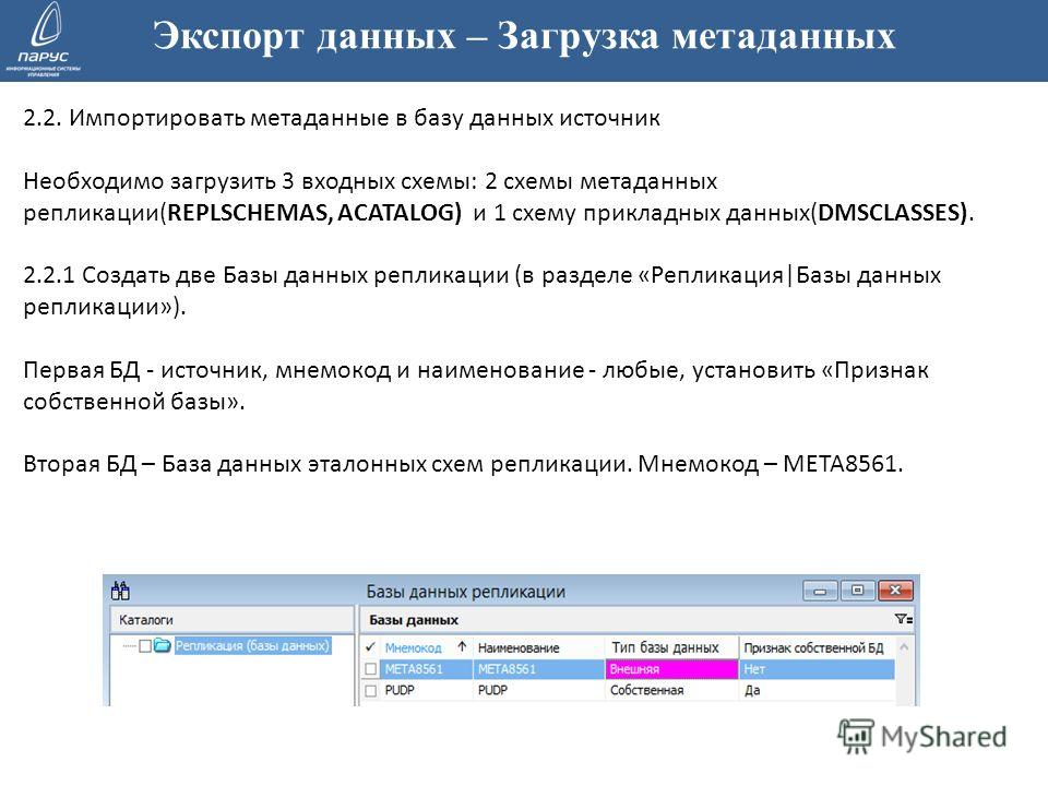 Экспорт данных – Загрузка метаданных 2.2. Импортировать метаданные в базу данных источник Необходимо загрузить 3 входных схемы: 2 схемы метаданных репликации(REPLSCHEMAS, ACATALOG) и 1 схему прикладных данных(DMSCLASSES). 2.2.1 Создать две Базы данны