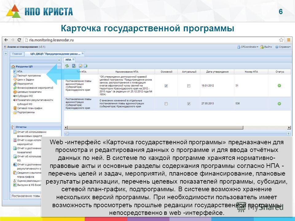 Карточка государственной программы Web -интерфейс «Карточка государственной программы» предназначен для просмотра и редактирования данных о программе и для ввода отчётных данных по ней. В системе по каждой программе хранятся нормативно- правовые акты