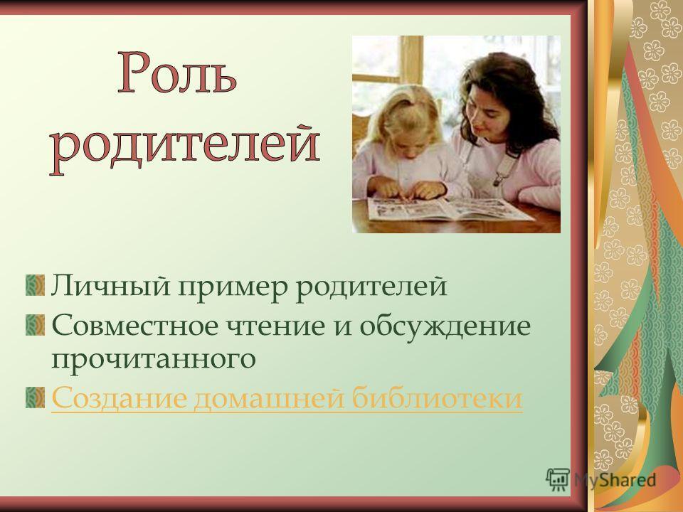 Личный пример родителей Совместное чтение и обсуждение прочитанного Создание домашней библиотеки