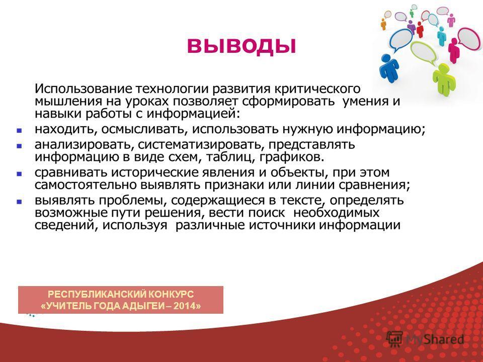 ONLINE LANGUAGE COURSES выводы РЕСПУБЛИКАНСКИЙ КОНКУРС «УЧИТЕЛЬ ГОДА АДЫГЕИ – 2014»