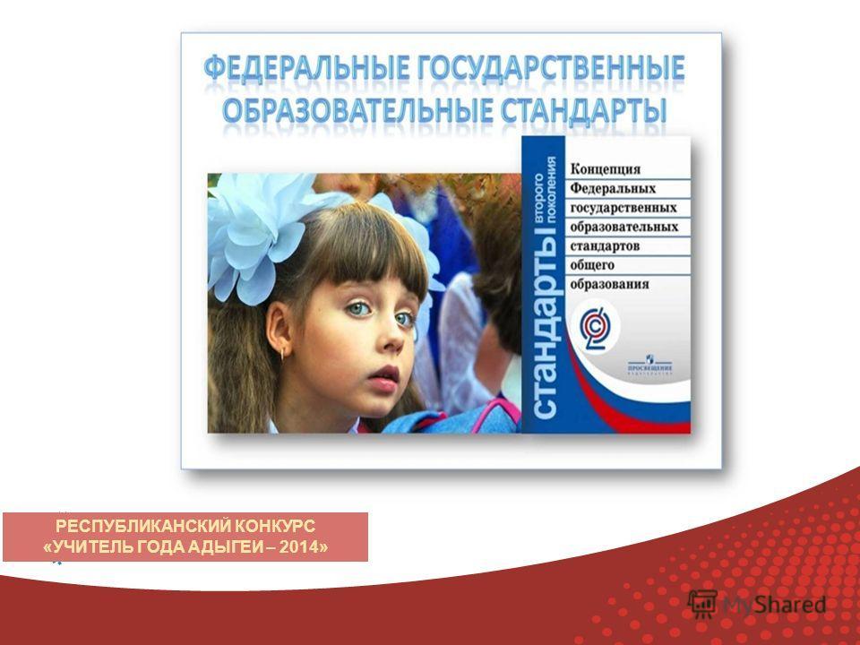 ONLINE LANGUAGE COURSES РЕСПУБЛИКАНСКИЙ КОНКУРС «УЧИТЕЛЬ ГОДА АДЫГЕИ – 2014»