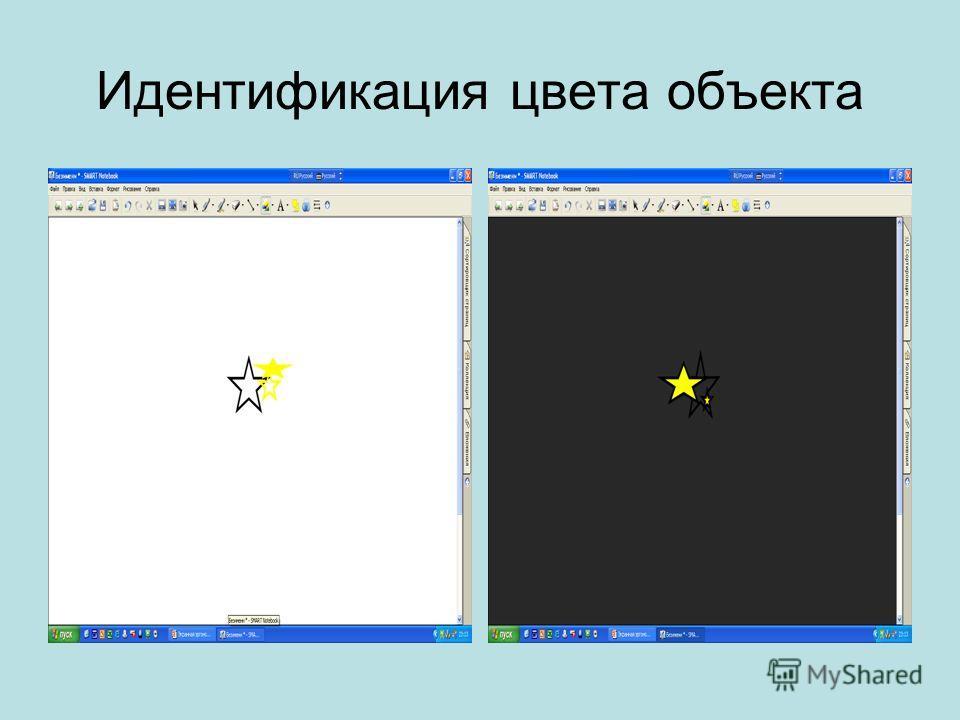 Идентификация цвета объекта