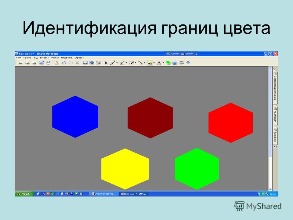 Идентификация границ цвета