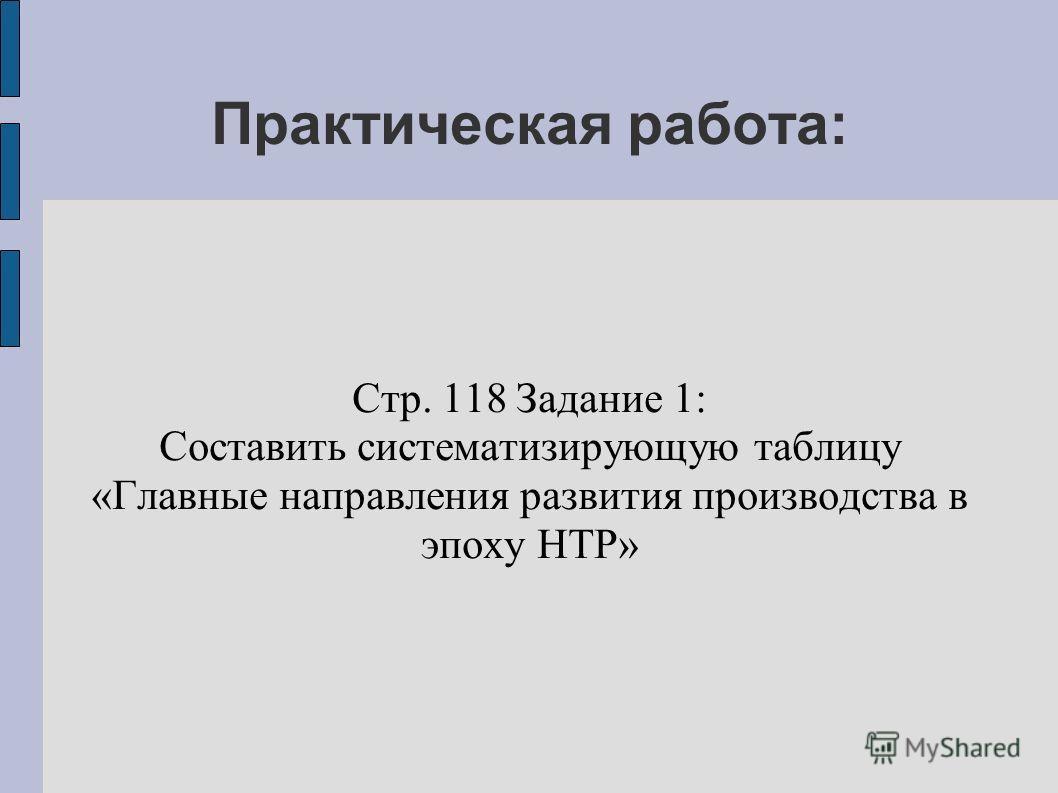 Практическая работа: Стр. 118 Задание 1: Составить систематизирующую таблицу «Главные направления развития производства в эпоху НТР»