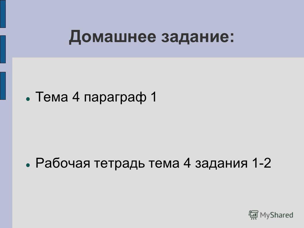 Домашнее задание: Тема 4 параграф 1 Рабочая тетрадь тема 4 задания 1-2
