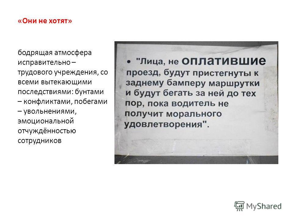 «Они не хотят» бодрящая атмосфера исправительно – трудового учреждения, со всеми вытекающими последствиями: бунтами – конфликтами, побегами – увольнениями, эмоциональной отчуждённостью сотрудников