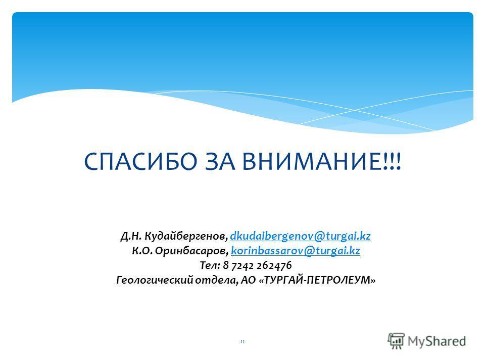 СПАСИБО ЗА ВНИМАНИЕ!!! Д.Н. Кудайбергенов, dkudaibergenov@turgai.kzdkudaibergenov@turgai.kz К.О. Оринбасаров, korinbassarov@turgai.kzkorinbassarov@turgai.kz Тел: 8 7242 262476 Геологический отдела, АО «ТУРГАЙ-ПЕТРОЛЕУМ» 11