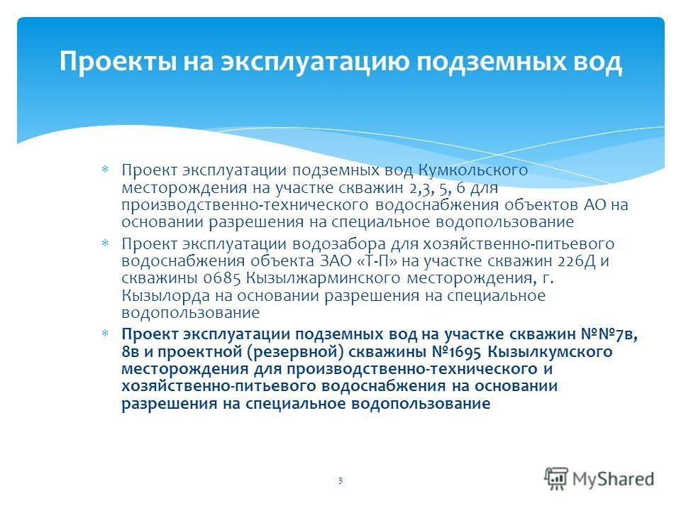Проект эксплуатации подземных вод Кумкольского месторождения на участке скважин 2,3, 5, 6 для производственно-технического водоснабжения объектов АО на основании разрешения на специальное водопользование Проект эксплуатации водозабора для хозяйственн
