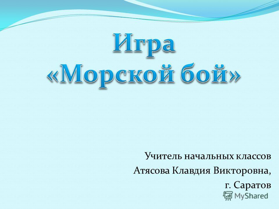 Учитель начальных классов Атясова Клавдия Викторовна, г. Саратов