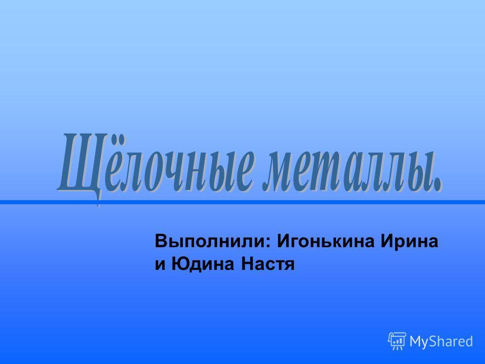 Выполнили: Игонькина Ирина и Юдина Настя