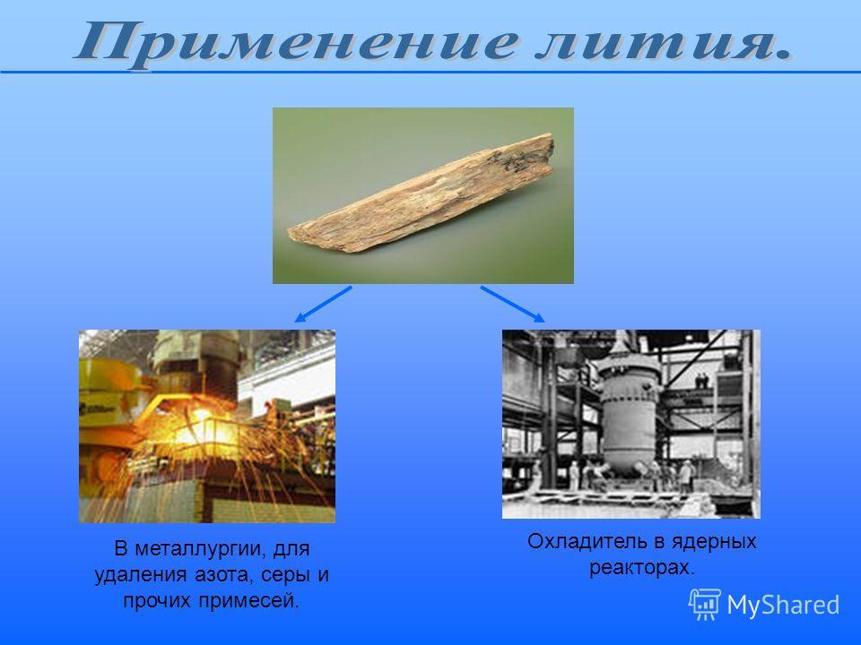Охладитель в ядерных реакторах. В металлургии, для удаления азота, серы и прочих примесей.