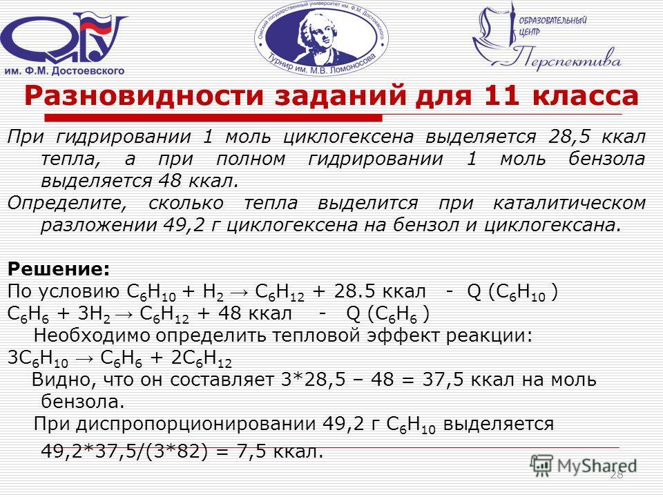 Разновидности заданий для 11 класса При гидрировании 1 моль циклогексена выделяется 28,5 ккал тепла, а при полном гидрировании 1 моль бензола выделяется 48 ккал. Определите, сколько тепла выделится при каталитическом разложении 49,2 г циклогексена на