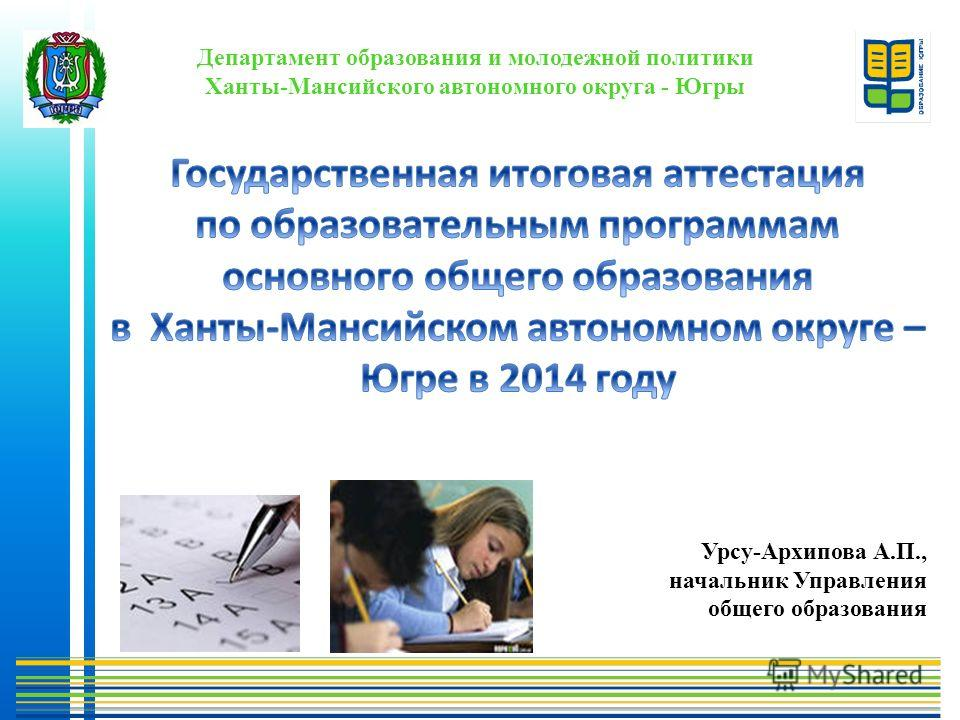 Департамент образования и молодежной политики Ханты-Мансийского автономного округа - Югры Урсу-Архипова А.П., начальник Управления общего образования