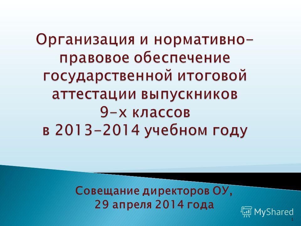 Совещание директоров ОУ, 29 апреля 2014 года 1