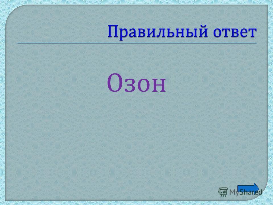Какое вещество имеет формулу О 3 ?