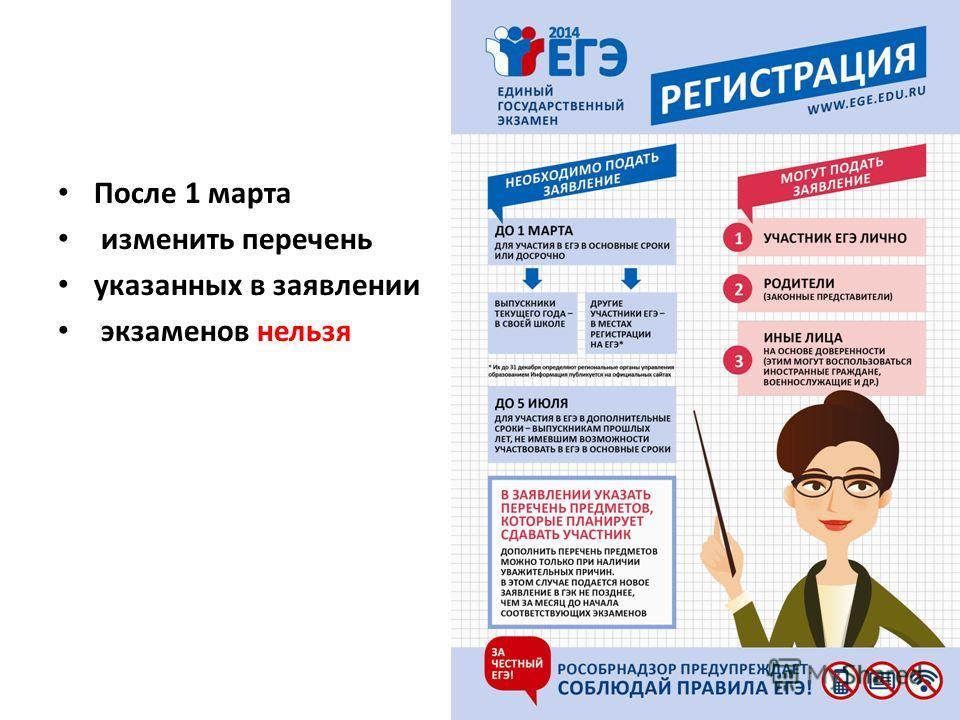 После 1 марта изменить перечень указанных в заявлении экзаменов нельзя