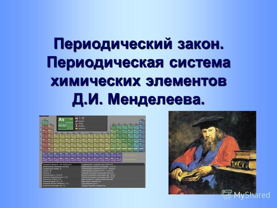 Периодический закон. Периодическая система химических элементов Д.И. Менделеева.
