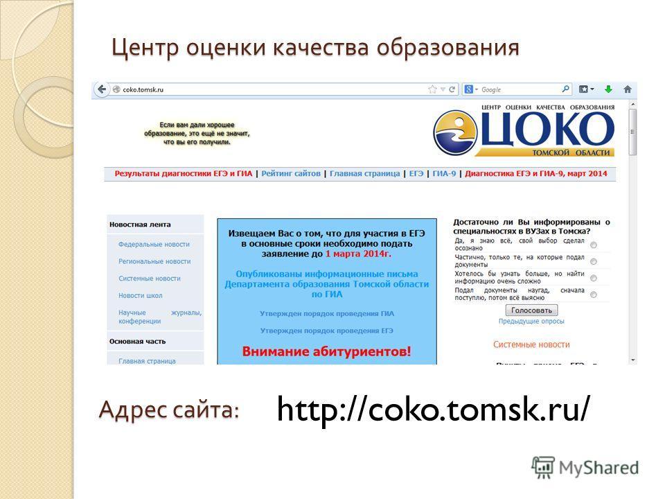 Центр оценки качества образования Адрес сайта : http://coko.tomsk.ru/