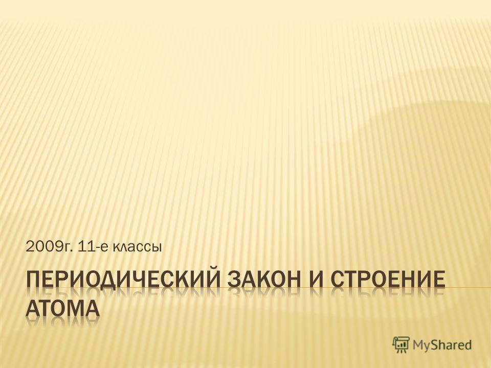 2009 г. 11-е классы