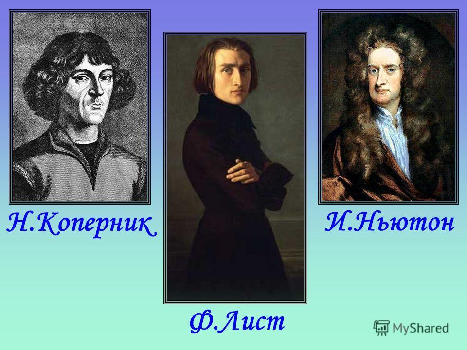 Н.Коперник Ф.Лист И.Ньютон