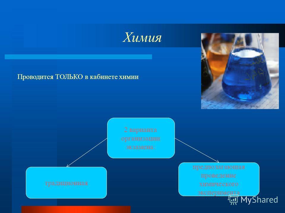 Химия 2 варианта организации экзамена: традиционная предполагающая проведение химического эксперимента Проводится ТОЛЬКО в кабинете химии