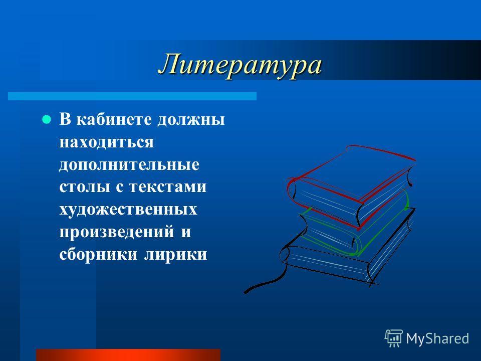 Литература В кабинете должны находиться дополнительные столы с текстами художественных произведений и сборники лирики
