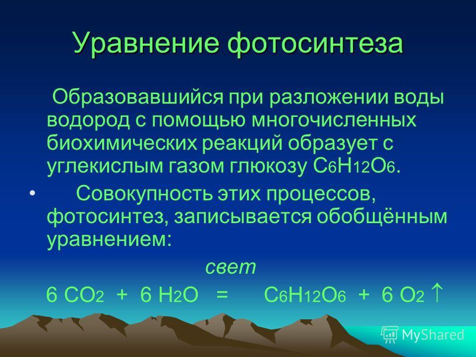 Уравнение фотосинтеза Образовавшийся при разложении воды водород с помощью многочисленных биохимических реакций образует с углекислым газом глюкозу C 6 H 12 O 6. Совокупность этих процессов, фотосинтез, записывается обобщённым уравнением: свет 6 СО 2