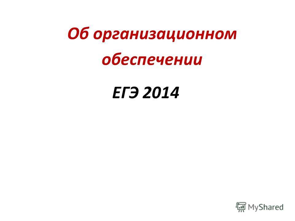 ЕГЭ 2014 Об организационном обеспечении