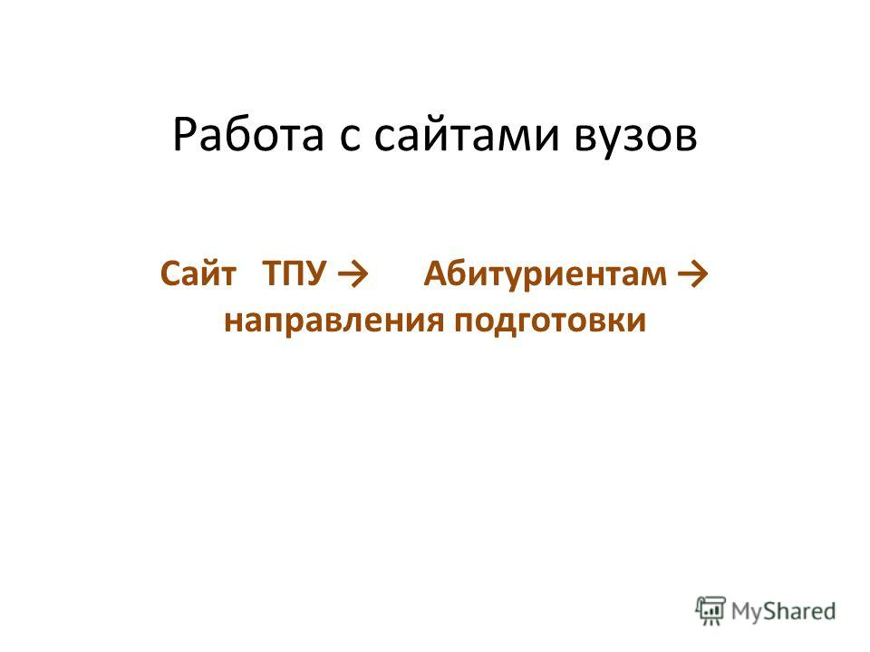 Работа с сайтами вузов Сайт ТПУ Абитуриентам направления подготовки