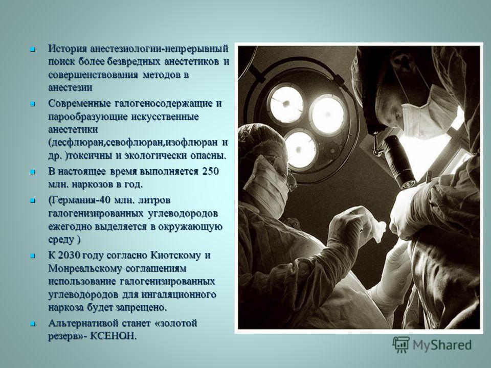 История анестезиологии - непрерывный поиск более безвредных анестетиков и совершенствования методов в анестезии История анестезиологии - непрерывный поиск более безвредных анестетиков и совершенствования методов в анестезии Современные галогеносодерж