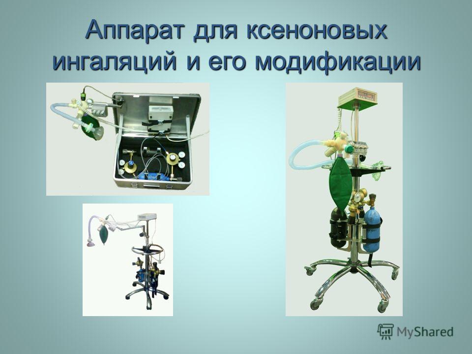 Аппарат для ксеноновых ингаляций и его модификации