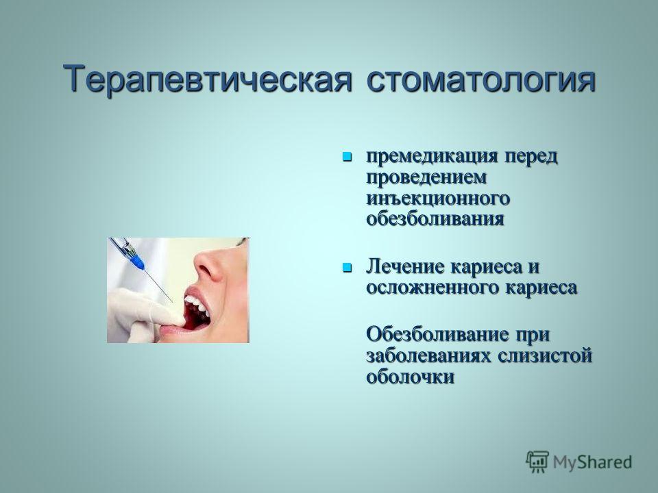 Терапевтическая стоматология премедикация перед проведением инъекционного обезболивания премедикация перед проведением инъекционного обезболивания Лечение кариеса и осложненного кариеса Лечение кариеса и осложненного кариеса Обезболивание при заболев