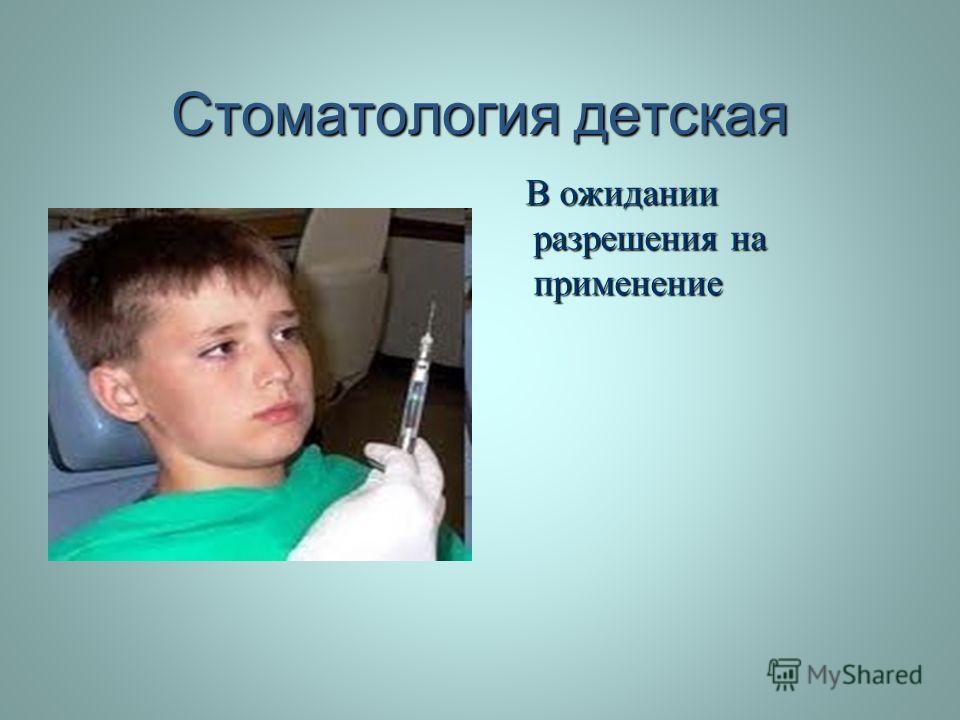 Стоматология детская В ожидании разрешения на применение В ожидании разрешения на применение