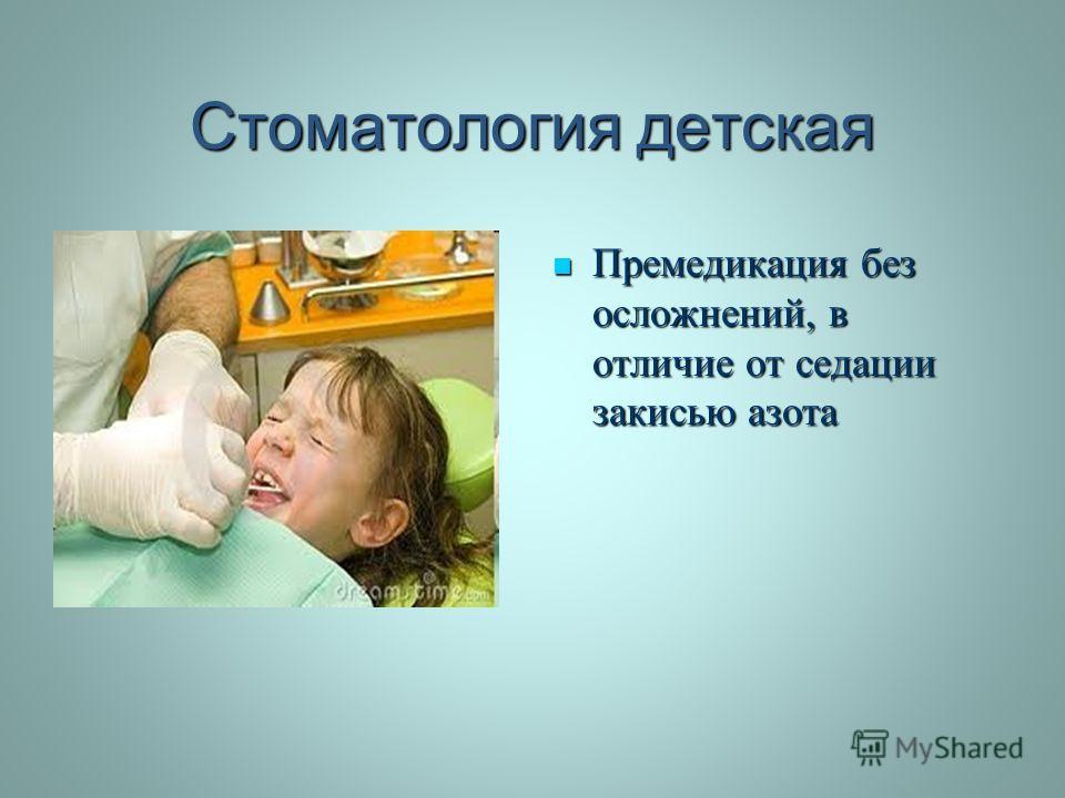 Стоматология детская Премедикация без осложнений, в отличие от седации закисью азота Премедикация без осложнений, в отличие от седации закисью азота