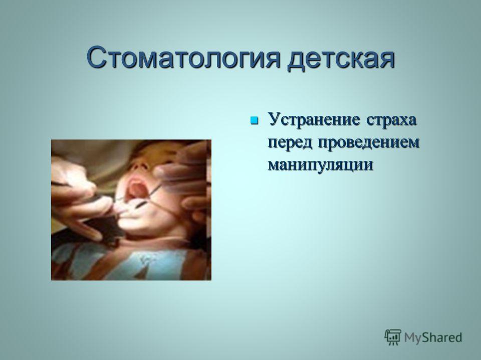 Стоматология детская Устранение страха перед проведением манипуляции Устранение страха перед проведением манипуляции