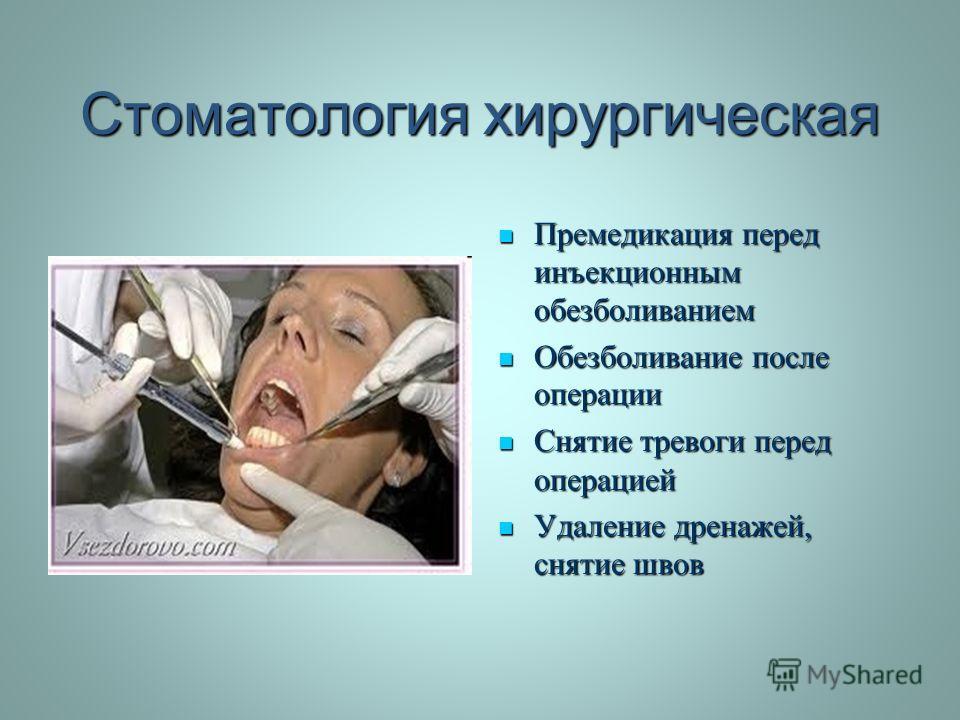 Стоматология хирургическая Премедикация перед инъекционным обезболиванием Премедикация перед инъекционным обезболиванием Обезболивание после операции Обезболивание после операции Снятие тревоги перед операцией Снятие тревоги перед операцией Удаление