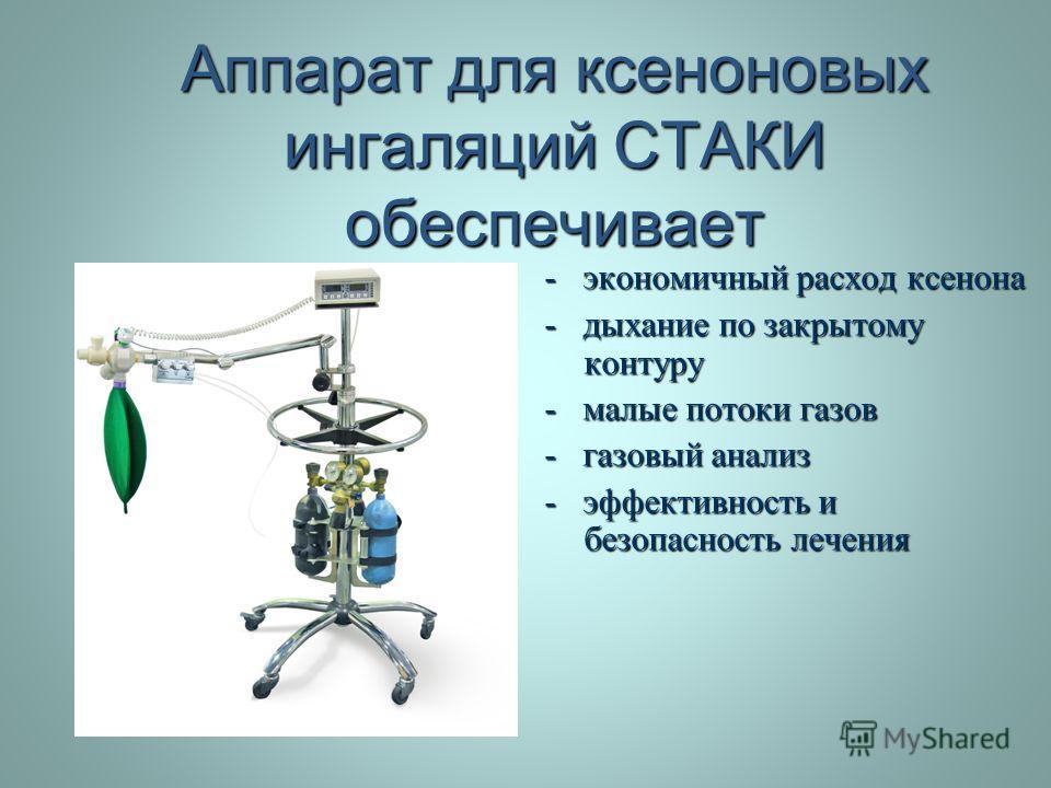 - экономичный расход ксенона - дыхание по закрытому контуру - малые потоки газов - газовый анализ - эффективность и безопасность лечения Аппарат для ксеноновых ингаляций СТАКИ обеспечивает