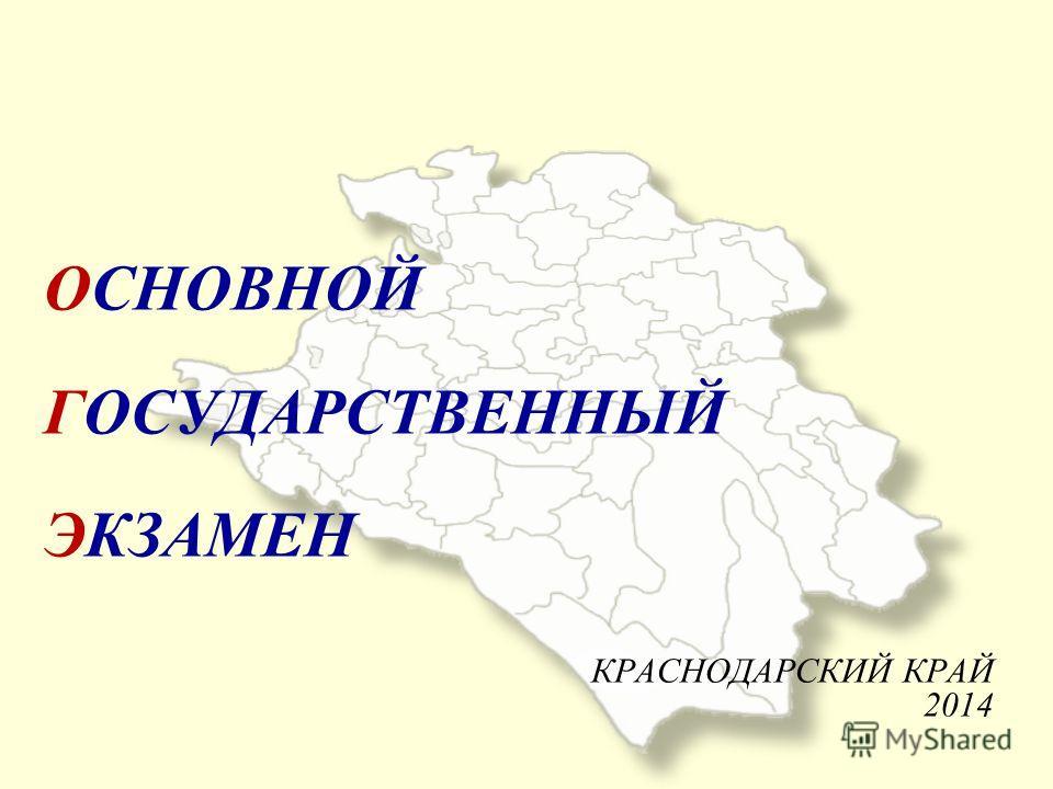 ОСНОВНОЙ ГОСУДАРСТВЕННЫЙ ЭКЗАМЕН КРАСНОДАРСКИЙ КРАЙ 2014