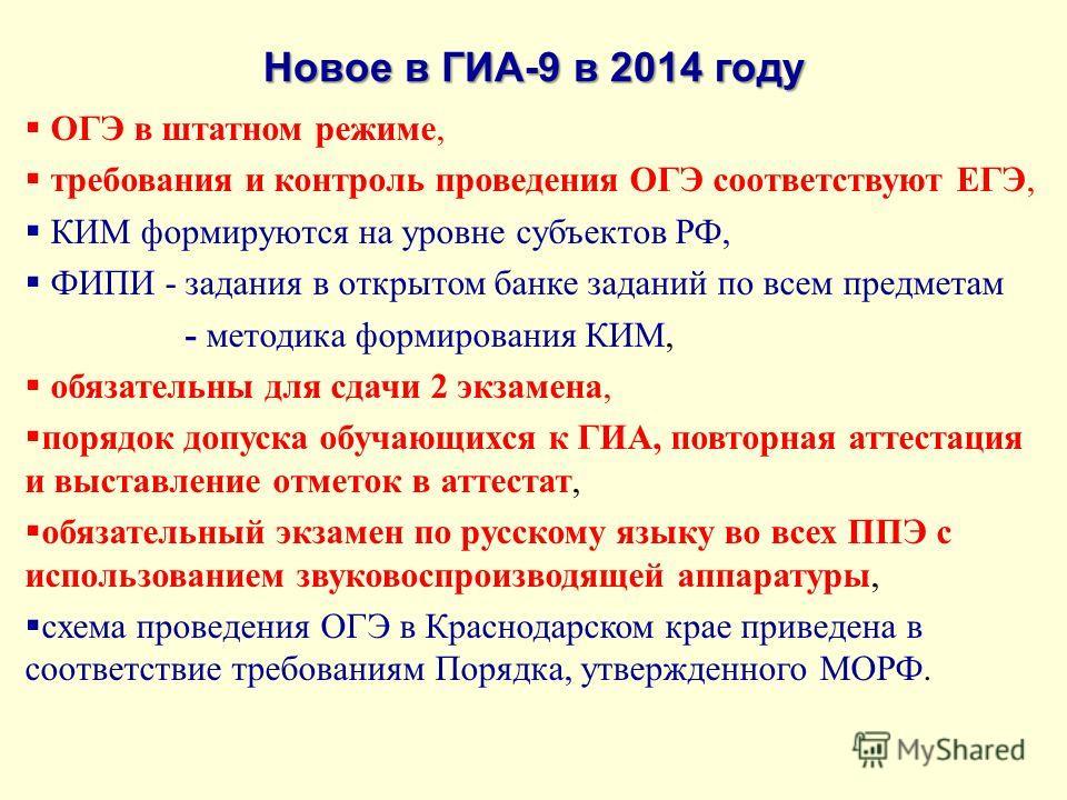 ОГЭ в штатном режиме, требования и контроль проведения ОГЭ соответствуют ЕГЭ, КИМ формируются на уровне субъектов РФ, ФИПИ - задания в открытом банке заданий по всем предметам - методика формирования КИМ, обязательны для сдачи 2 экзамена, порядок доп