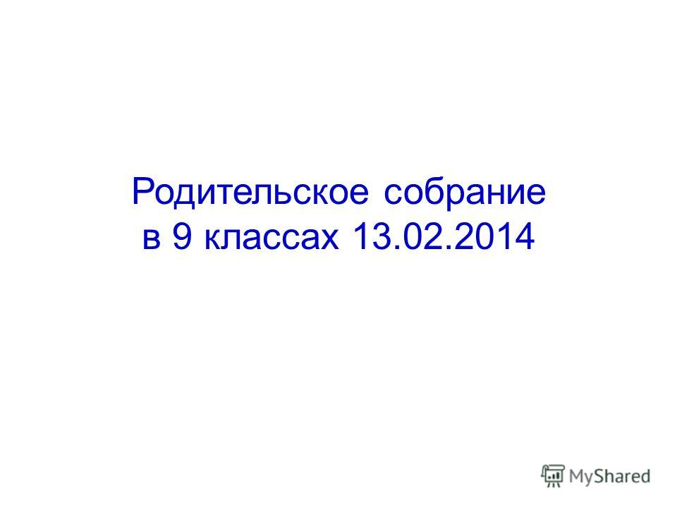 Родительское собрание в 9 классах 13.02.2014